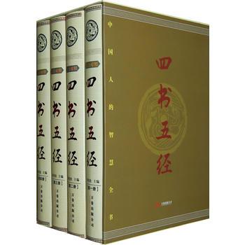四书五经(全四册)