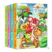 植物大战僵尸2漫画书全集之你问我答科学漫画 恐龙卷机器人卷宇宙卷动物卷 全套4册 幼儿童漫画书绘本卡通故事书 少儿图书7-9-12岁