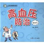 慢病防治绘画本系列丛书:高血压防治(绘画本)