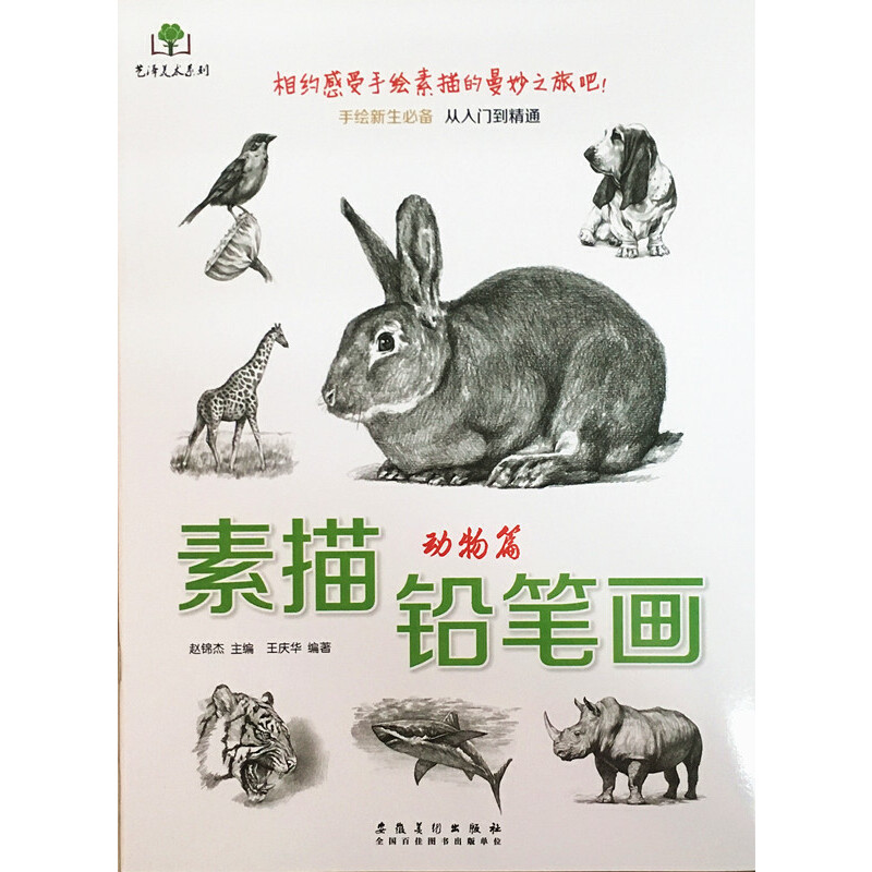 《素描铅笔画 动物篇》