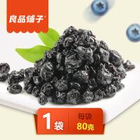 良品铺子蓝莓果干 蓝莓干蜜饯果干果脯 零食水果干小吃休闲食品