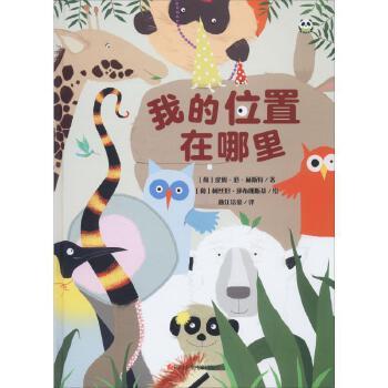 我的位置在哪里/熊猫绘本馆