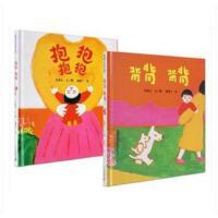 蒲蒲兰系列绘本馆背背・背背 抱抱・抱抱套装全2册精装绘本图画故事书