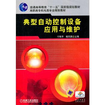 典型自动控制设备应用与维护