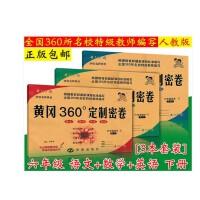 2017版 黄冈360定制密卷 六年级 6/六年级语文+数学+英语下册 人教版