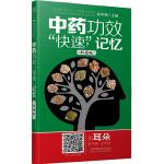 """中药功效""""快速""""记忆:彩图版(汉竹)"""