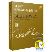 贝多芬钢琴奏鸣曲全集(35首)卷3附CD一张