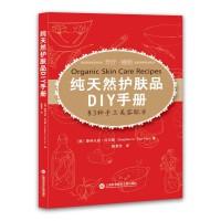 纯天然护肤品DIY手册――83种手工美容配方