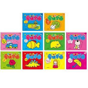 《10本小宝贝蒙纸学画幼儿简笔画幼儿园小孩蒙纸学画.