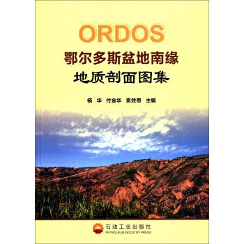 鄂尔多斯盆地南缘地质剖面图集