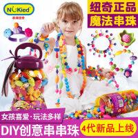 正品纽奇四代串珠儿童手工串珠玩具diy项链女孩手链无绳穿珠子益智