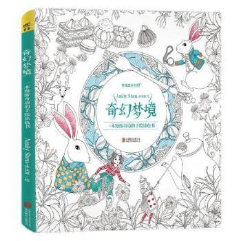 漫游奇境图书 减压涂色书 继又一手绘减压涂鸦书籍填色书本 韩国手绘