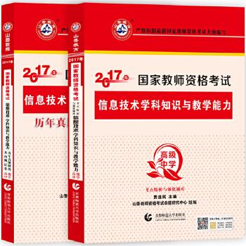 《山香2017年高中教师资格证v高中用书国家信东莞市高中部六图片