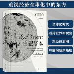 白银资本(精装珍藏版):重视经济全球化中的东方