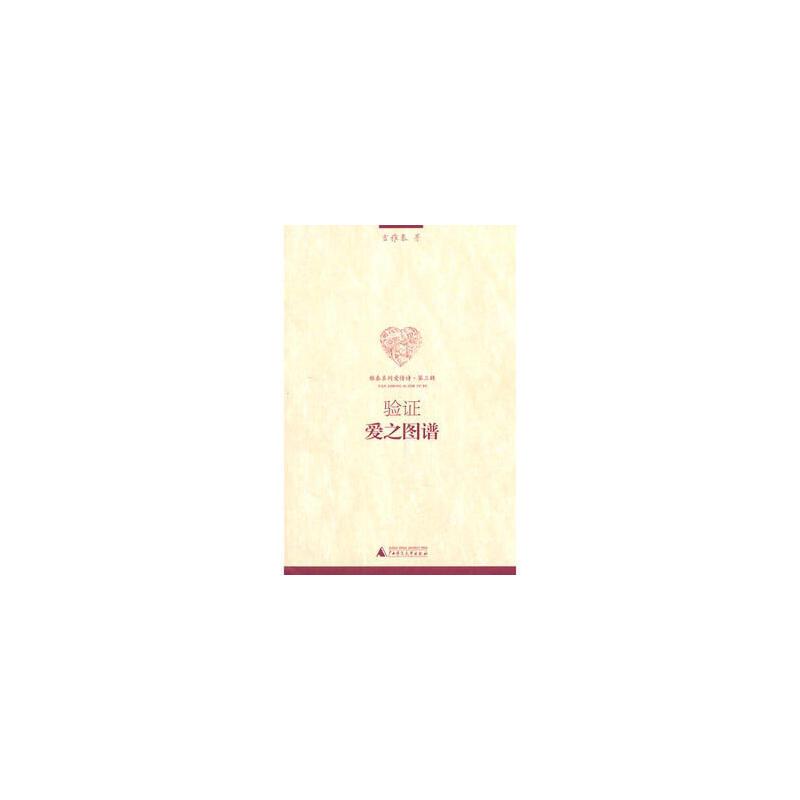 正版促销中tg~验证:爱之国谱 9787549505937 吉雅泰 广西师范大学出版