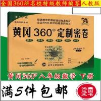 2017版 黄冈360定制密卷 八年级下册数学 8年级下 人教版 配套RJ版