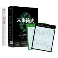 未来简史+人类简史(全两册)