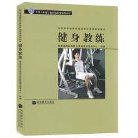 【现货】健身教练书专用于体育行业国家职业资格认证社会体育指导员国家职业资格培训教材高等教育出版社健身房教材书籍