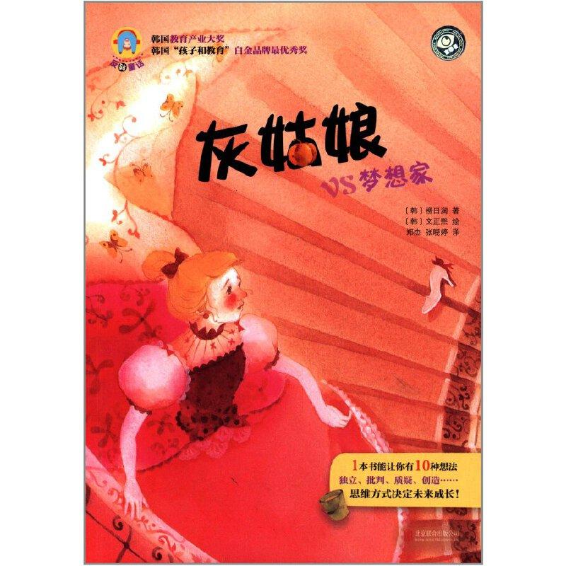 反转童话:灰姑娘vs梦想家 柳日润, 文正熙, 郑杰, 张晓婷