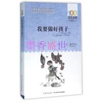/我要做好孩子 黄蓓佳倾情小说系列 我要做个好孩子 小学生课外必读书籍 百年百部中国儿童文学经典书系