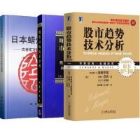 包邮 日本蜡烛图技术+期货市场技术分析+股市趋势技术分析(共3册)金融投资 市场营销书