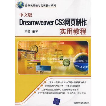 中文版Dreamweaver CS3网页制作实用教程(计算机基础与实训教材系列)