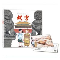 故事中国图画书:故宫