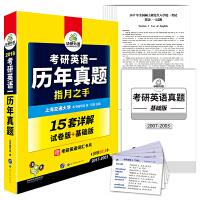 考研英语一历年真题 2018 指月之手 试卷版+基础版 华研外语