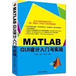 MATLAB GUI设计入门与实战