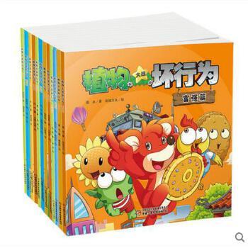 全新正版 植物大战坏行为系列 套装全12册 植物大战僵尸系列儿童漫画书籍 培养中华传统美德 让孩子养成良好的行为习惯