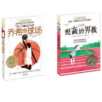 长青藤国际大奖小说书系:想赢的男孩 乔希的球场