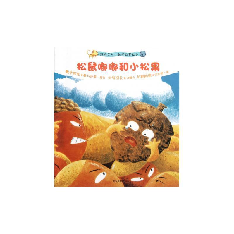 《松鼠嘟嘟和小松果/新概念幼儿数学故事绘本