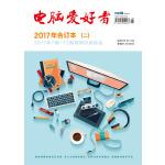 2017年《电脑爱好者》合订本(二)