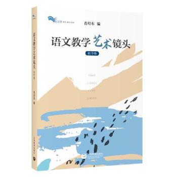 语文教学艺术镜头 初中卷 肖培东 初中语文课教学研究初中语文教