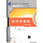 经济学基础(第2版)(高职高专经管类专业精品教材系列)