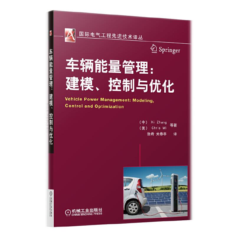 车辆能量管理:建模、控制与优化(车辆能量管理技术的专著,大量的设计实例;国际电气工程先进技术译丛。)