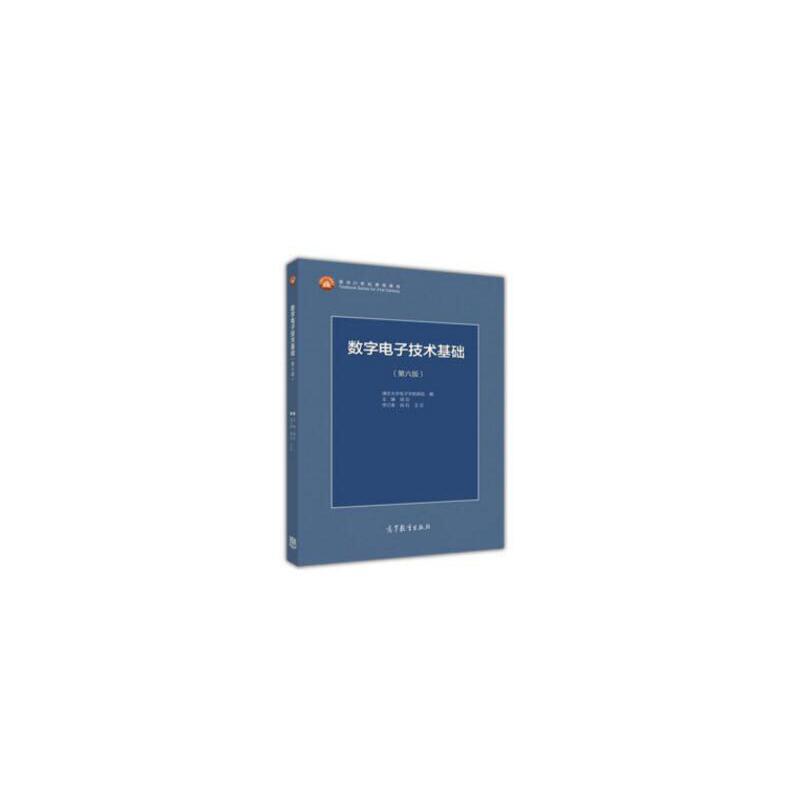 数字电子技术基础(第六版) 阎石,清华大学电子学教研组 040444933