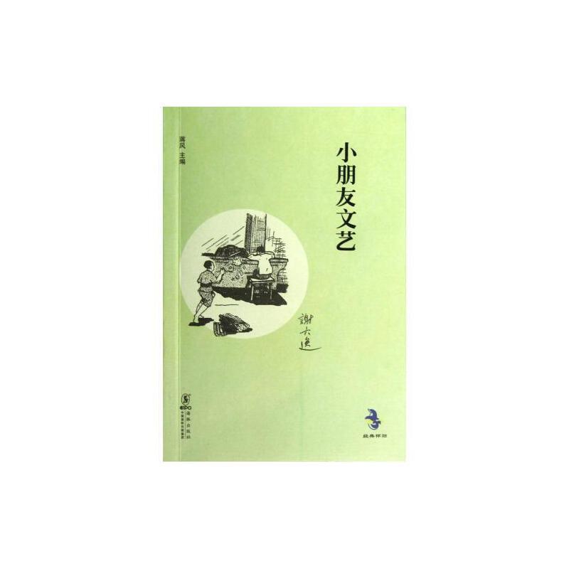 小朋友文艺 谢六逸|主编:蒋风 正版少儿书籍 海豚
