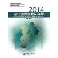 2014河北省肿瘤登记年报