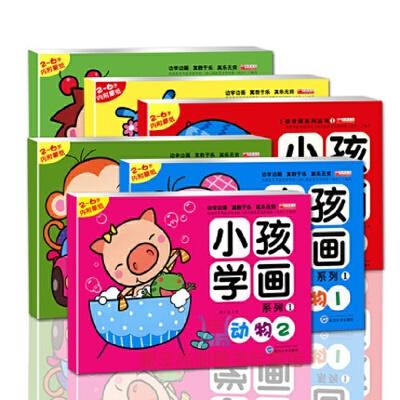 【小果树绘画】儿童简笔画 小孩学画系列丛书1 全套共