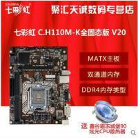 【支持礼品卡】Colorful/七彩虹 C.H110M-K全固态版 V20 LGA 1151 台式游戏主板