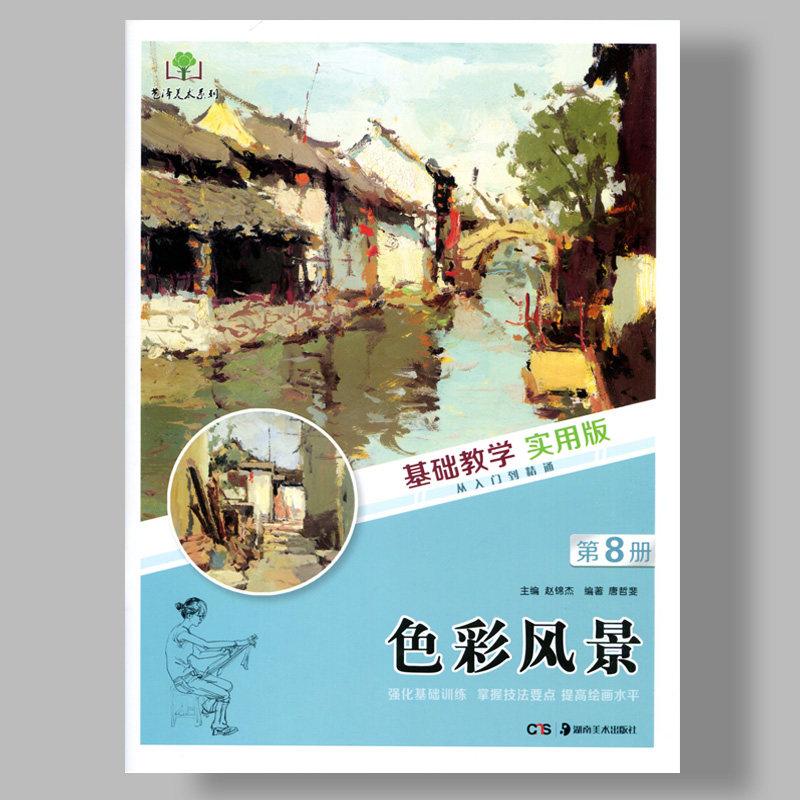 基础教学实用版 第8册 色彩风景 从入门到精通 学生成人绘画美术艺术