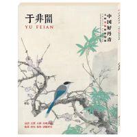 中国好丹青 大师条幅精品复制:于非� 画册精选于非�脍炙人口、市面罕见的经典工笔花鸟作品24幅,高清大图,拼接成巨幅条幅,全面地展示了于非�作品明快典雅、笔力劲健、高洁雅致的艺术风格。