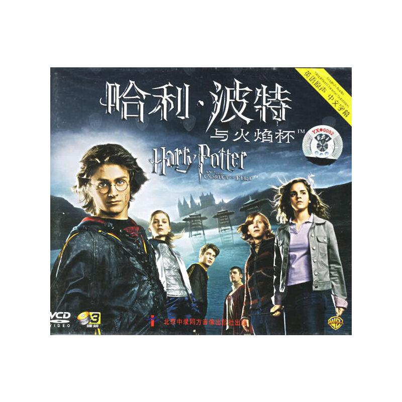 哈利波特与火焰杯(英语原声,中文字幕)(vcd)