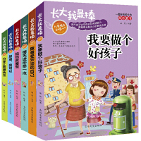 我要做个好孩子 长大我最棒系列 套装全6册 畅销励志校园小说二三四五六年级中小学生课外书少儿励志读物6-8-10-12岁儿童文学故事书