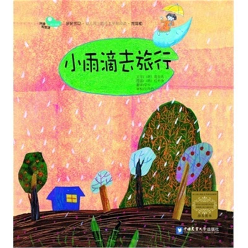 小雨滴去旅行-亲亲宝贝.幼儿园主题绘本早期阅读.