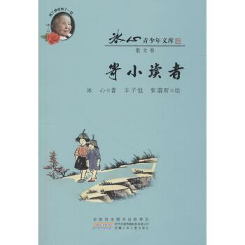 散文卷-寄小读者-冰心青少年文库( 货号:757070238)