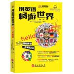 爱说英语――用英语畅游世界(2017年新版)