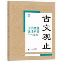 国学经典诵读丛书:古文观止