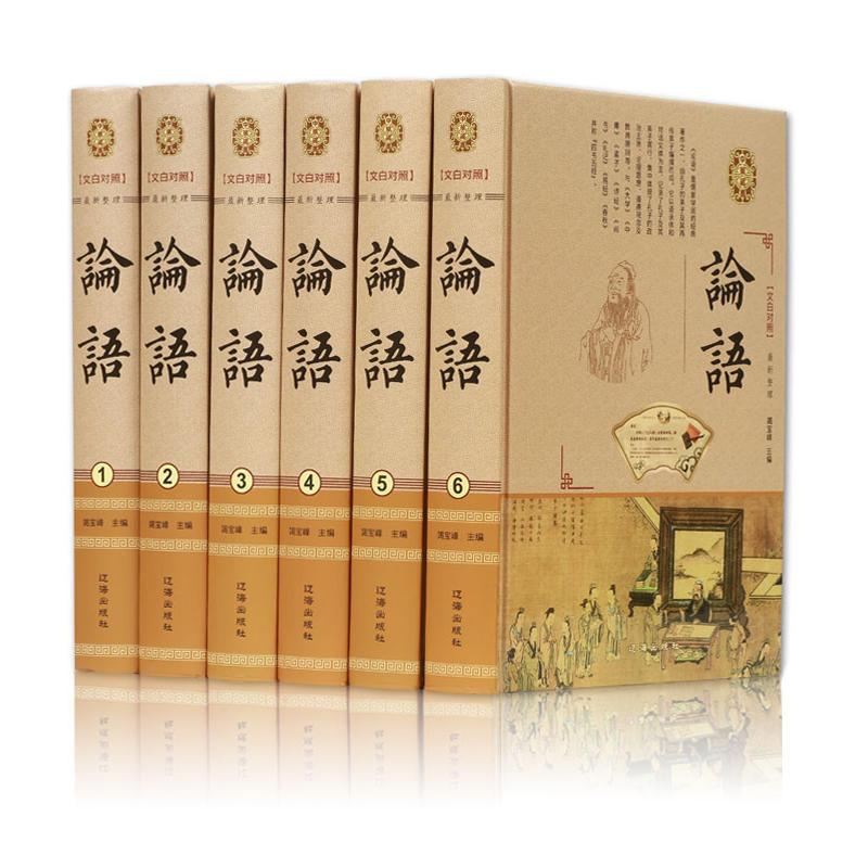 论语 文白对照 图文珍藏版16开6册 原文译文注释阐释名家点评 儒家